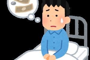 災害共済給付における高額療養の取扱い